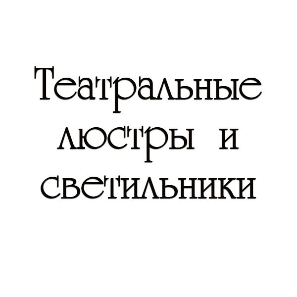 Люстры театральные