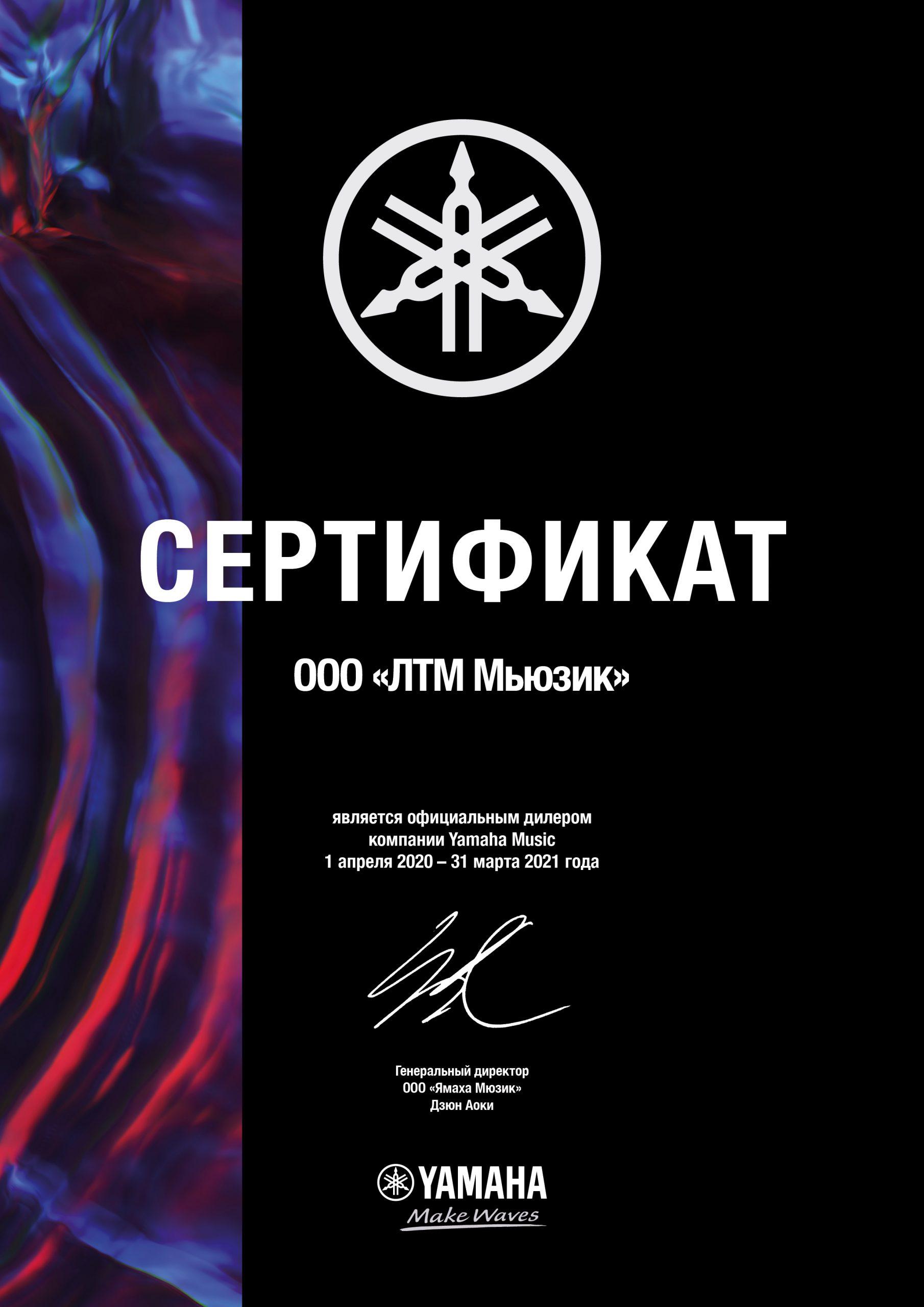Yamaha_ЛТМ Мьюзик (2020-21)