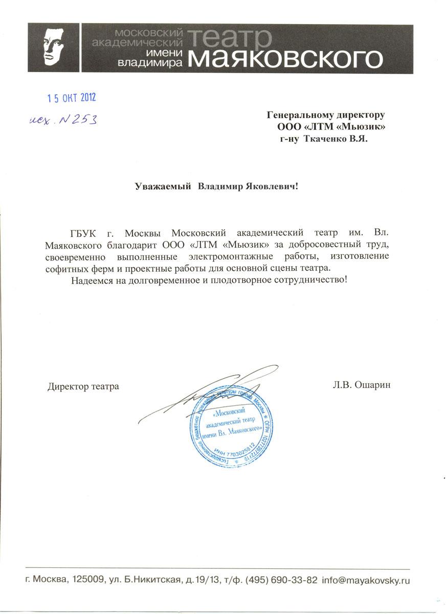 1. театр-Маяковского