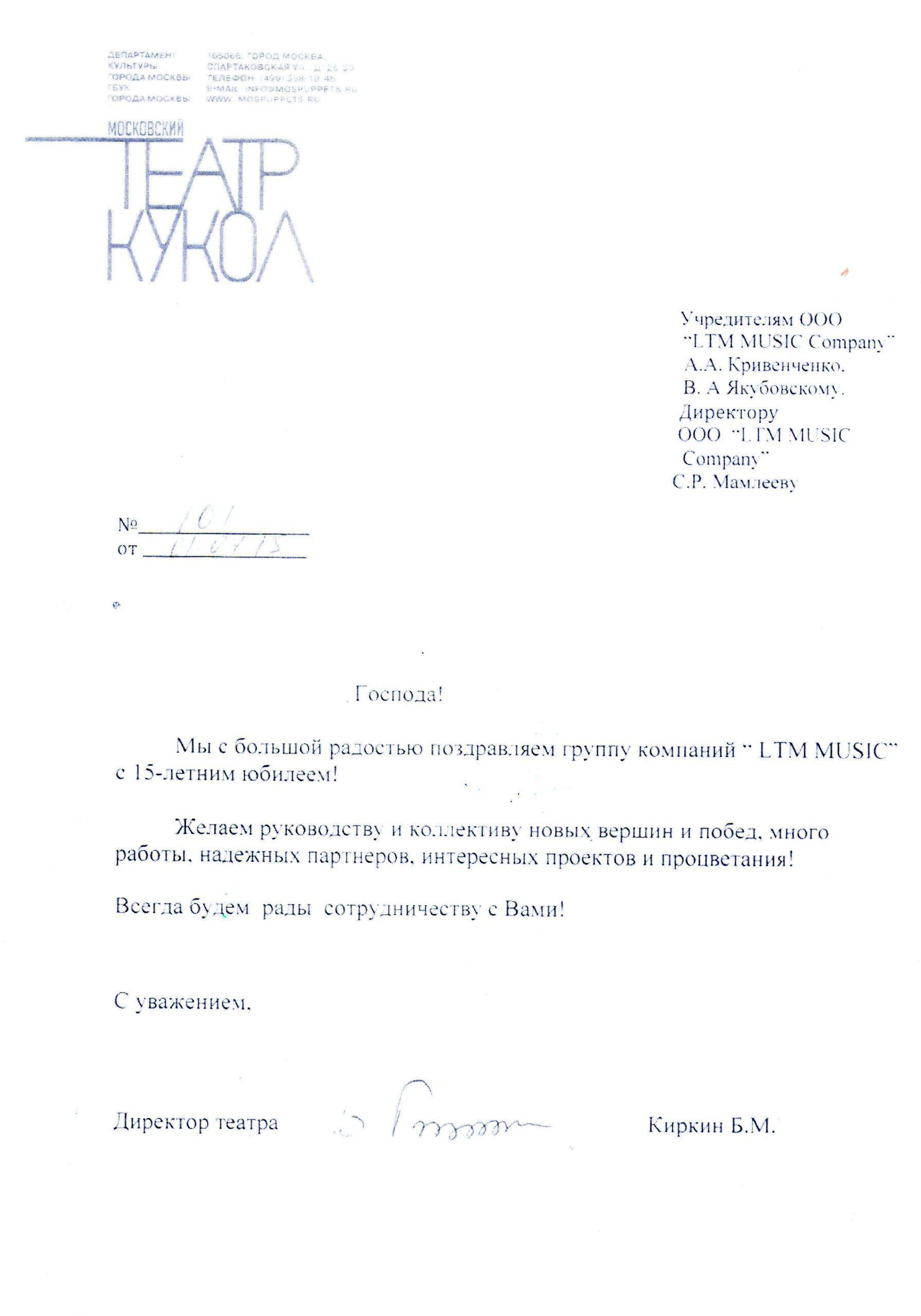 10. Московский театр кукол