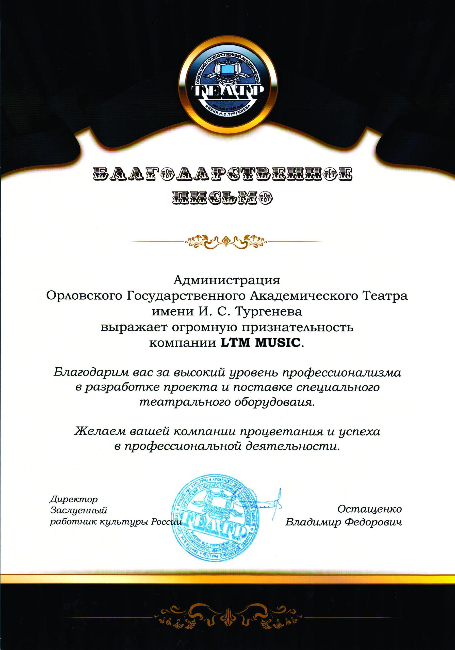 11. Администрация орловского государственного академического театра имени Тургенева