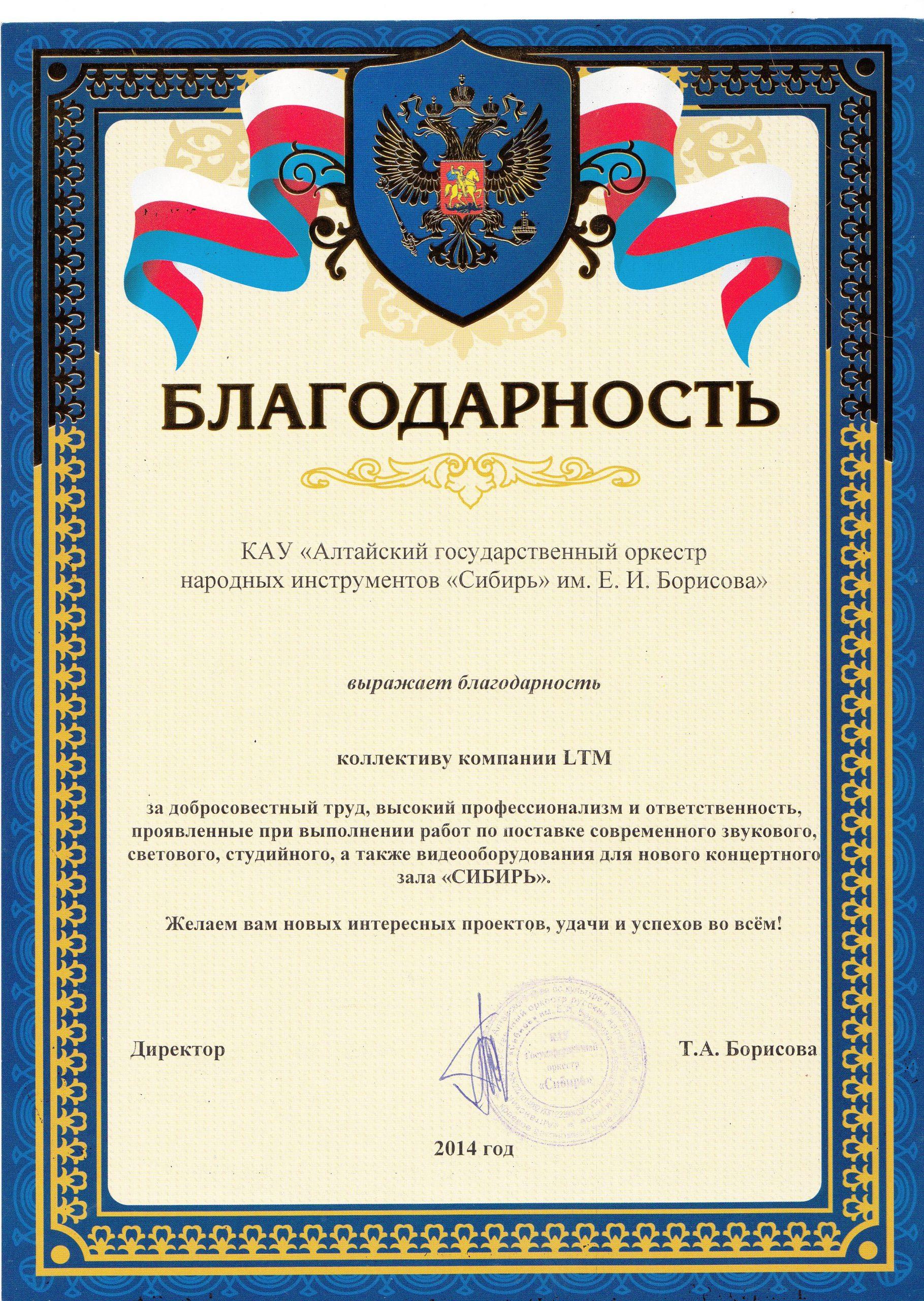 15. Алтай Сибирь
