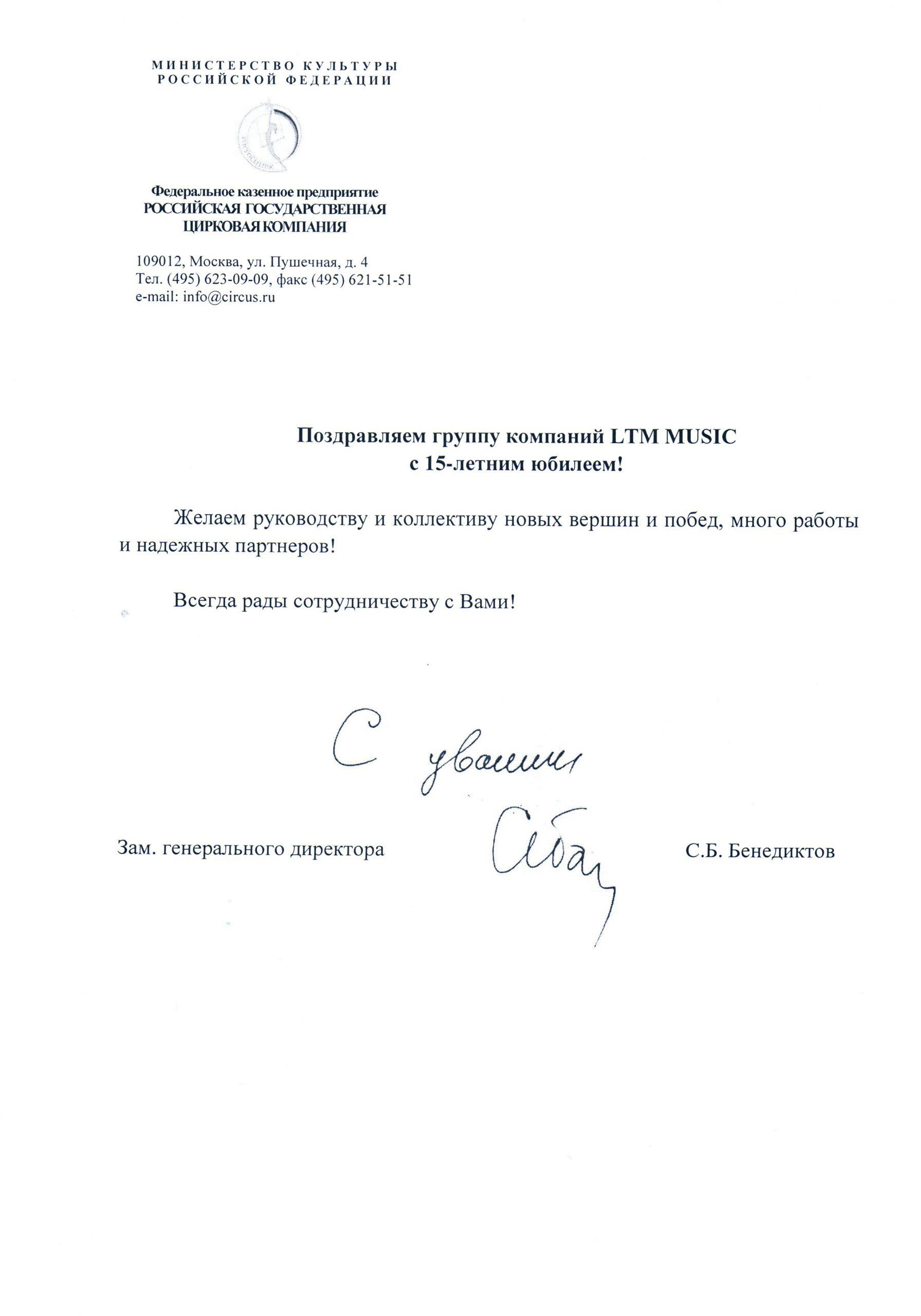 16. российская государственная цирковая компания