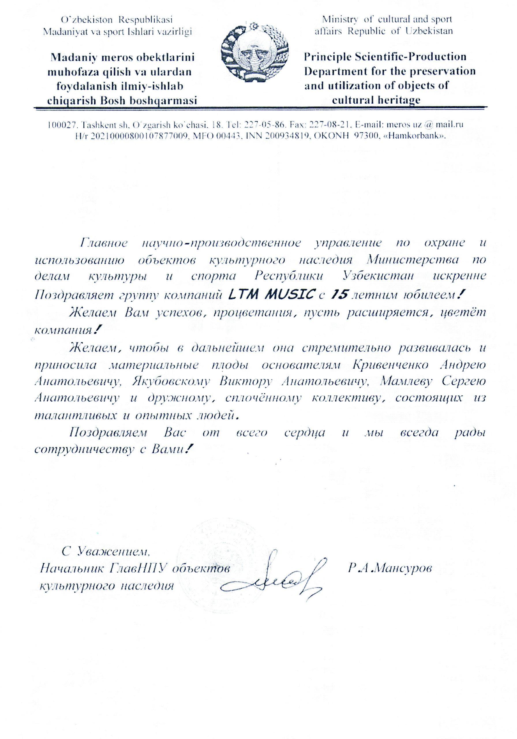 17. Начальник главНПУ объектов культурного наследия