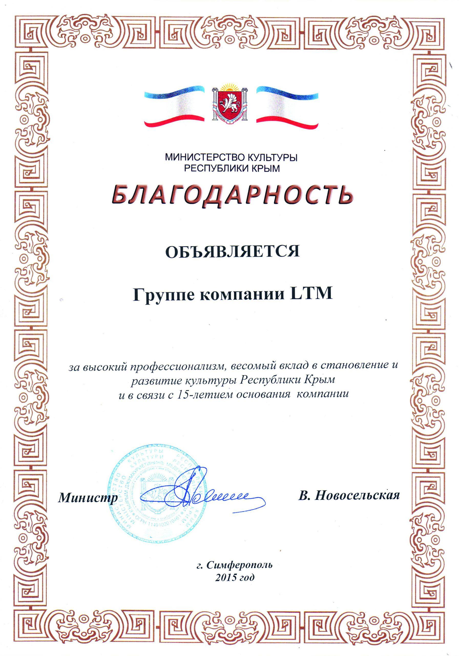 18. Министерство культуры республики Крым